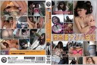 WORLD-025 やす&サンちゃんの団地妻ナンパ日記 No.8