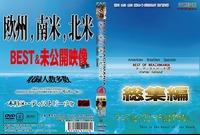 ヌーディストビーチ4総集編 PART1