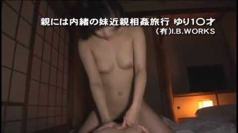 親に秘密で出かけた混浴民宿でカワイいイモウトと近親ソウカンハメまくり☆☆
