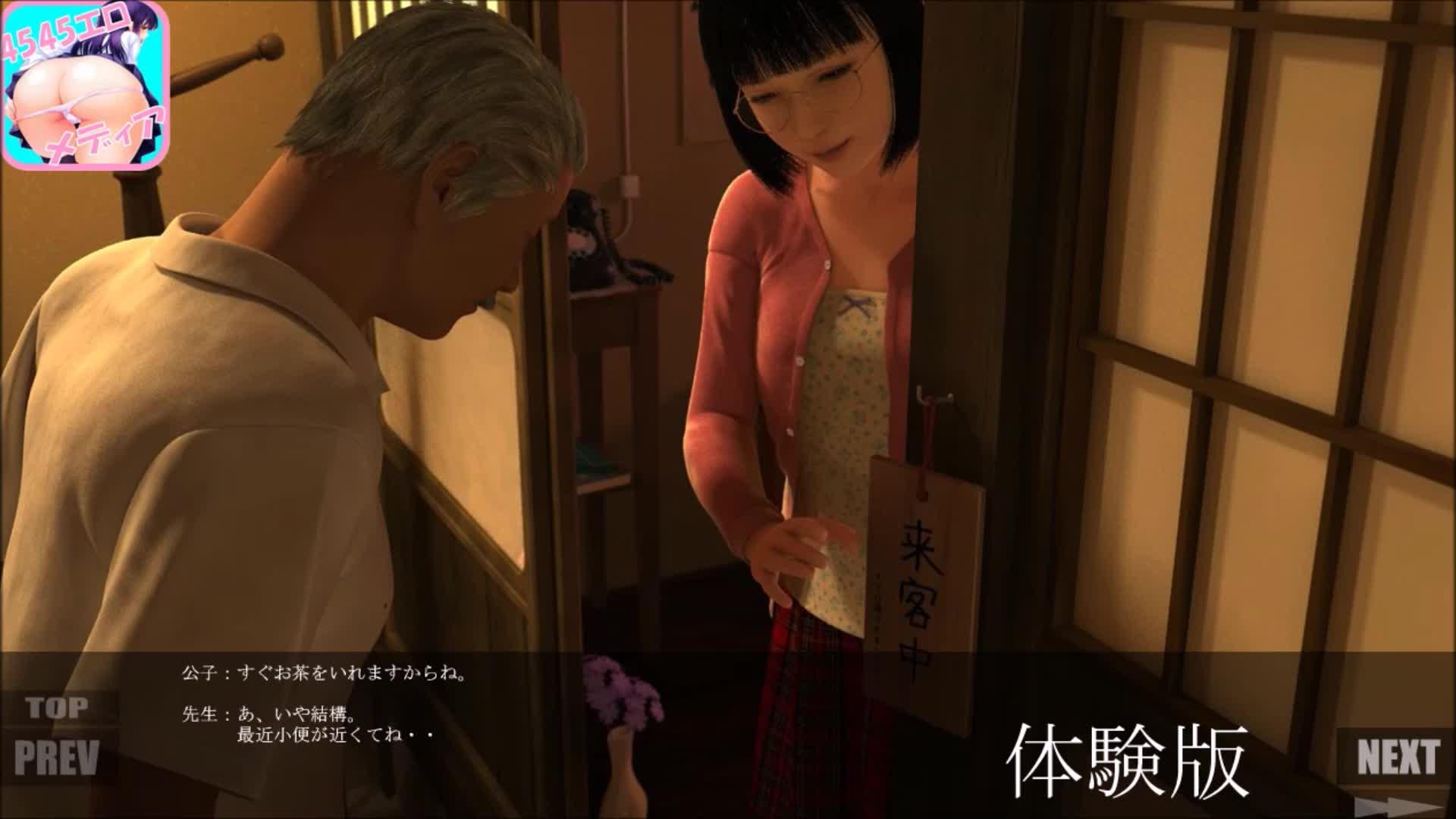 3Dアニメ 春を売るメガネっ娘とじじぃ  公子 ▼体験版あり